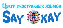Курсы английского языка в Sayokay