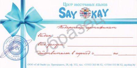 подарочный сертификат на имя