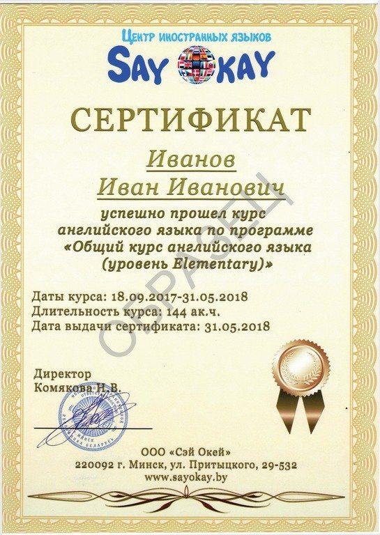 сертификат языковых курсов